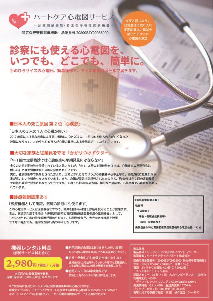 診察にも使えるポケット心電計。四国のハートケア心電図サービスについて